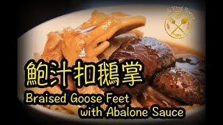 【 鮑汁扣鵝掌 】- Braised Goose feet and Shitake Mushroom with Abalone Sauce 【中英字幕 Chin/Eng Subtitles】