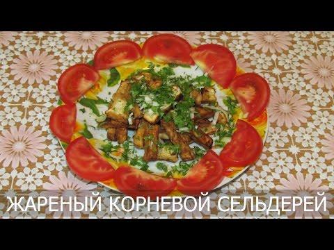 Рецепт: Салат из сельдерея с сыром и яблоками на