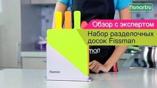 Набор из 3-х разделочных досок Fissman видеообзор (7351) | Fismart.ru