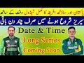 Pakistan Vs South Africa 2018 Schedule, Time Table, Squad | Pak Vs SA Test, ODI, T20 Series