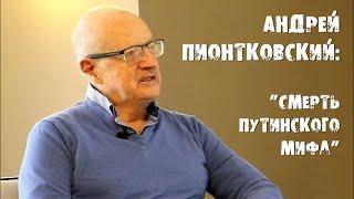 Андрей Пионтковский: Смерть путинского мифа