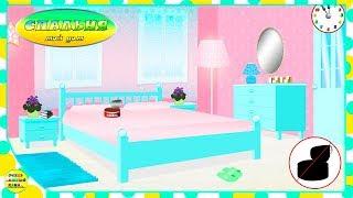 Мой дом. Серия 4 - Спальня. Развивающий мультфильм для детей.