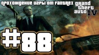 Прохождение GTA 4: Миссия 88 - Мистер и Миссис Беллик + Подбитый. Финал!