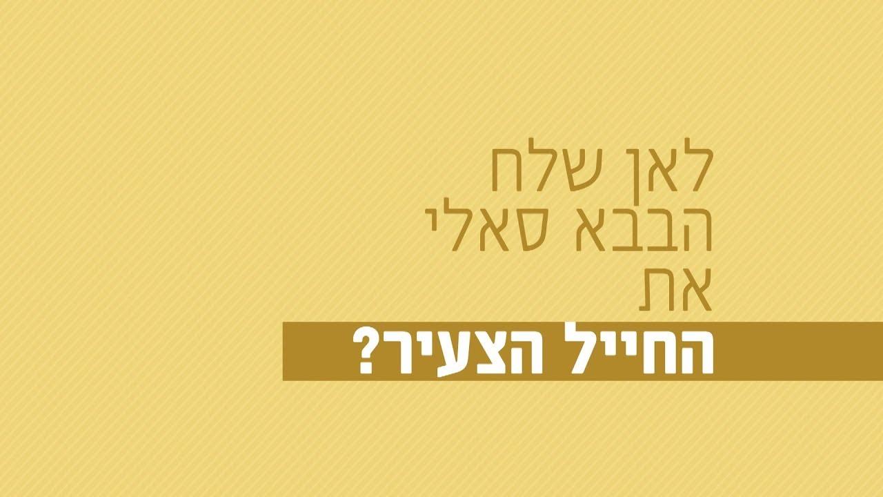 לאן שלח הבבא סאלי את החייל הצעיר? 💂📖 רגע של אור עם הרב ישראל אברג'ל