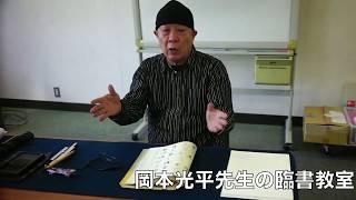 岡本光平先生の臨書教室 thumbnail
