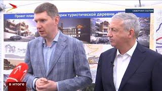 Максим Решетников и Вячеслав Битаров посетили площадку будущего горнолыжного курорта Мамисон