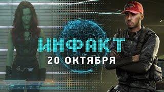 Инфакт от 20.10.2016 [игровые новости] — Battlefield 1, CoD: Infinite Warfare, Стражи галактики 2...