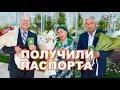 В Ташкенте получили паспорта 18 новых граждан Узбекистана