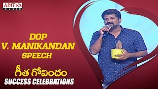 DOP V. Manikandan Speech @Geetha Govindam Success Celebrations || Vijay Devarakonda, Rashmika