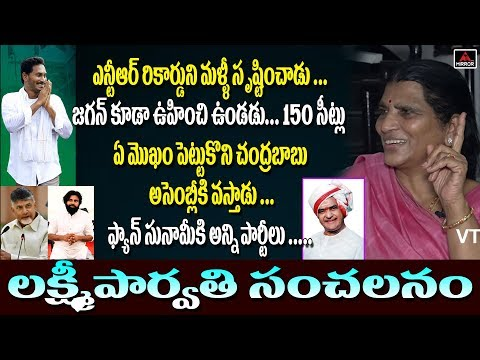 LakshmiParvathi Sensational Comments on Chandrababu Naidu Defeat in AP Elections Result | Mirror TV