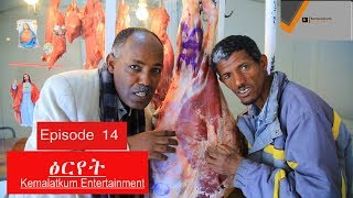 New Ethiopian Tigrigna Comedy Sitcom(FULL) - Kemalatkum -tsret - Episode 14-2018