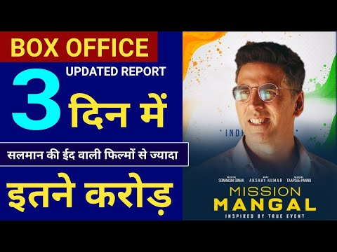 mission-mangal-3rd-day-collection,-mission-mangal-box-office-collection,-akshay-kumar,-vidya-balan