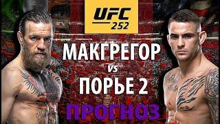 ГРАН-ПРИ UFC 235. КОНОР МАКГРЕГОР vs ДАСТИН ПОРЬЕ / ЖЕСТКИЙ РЕВАНШ