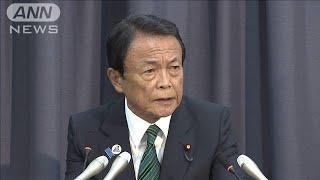 【独自】消費税対策に74億円 ゆるキャラも制作(19/06/07)