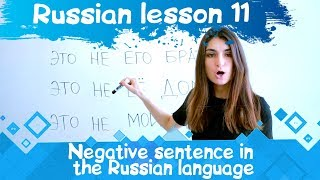 11 Russian Lesson / Negative sentence in Russian language / Learn Russian with Irina