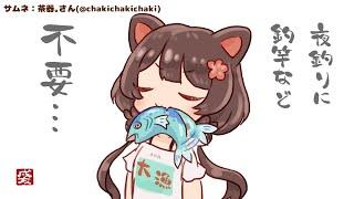 【Minecraft】ひさしぶりの夜釣り【戌亥とこ/にじさんじ】