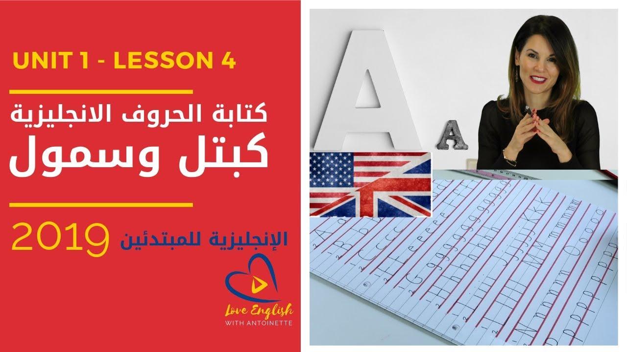 الدرس الرابع كتابة الحروف الانجليزية كبتل وسمول تعلم اللغة الإنجليزية اونلاين