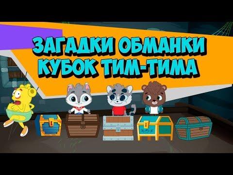 Загадки обманки и Кубок Тим Тима Развивающий мультфильм / Тест на внимательность