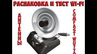 ХАЛЯВНИЙ ІНТЕРНЕТ!!!Розпакування та огляд вай фай антени (тарілки) Comfast WU770N