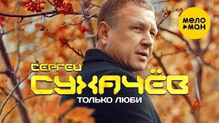 Смотреть клип Сергей Сухачёв - Только Люби