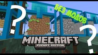 Сундук на 100 слотов в Minecraft PE 0.14.1 : 0.14.2 : 0.15.0 Без модов