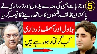 5 Reasons why Bilawal and Zardari Became Enemy of Pakistan | Bilawal Bhutto | Asif Ali Zardari