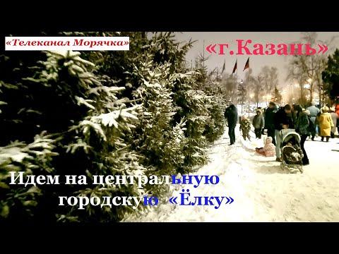 Идем на центральную Ёлку г.Казань