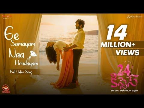 Ee Samayam Naa Hrudayam Full Video Song | 24 Kisses | Adith Arun, Hebah Patel | AyodhyaKumar