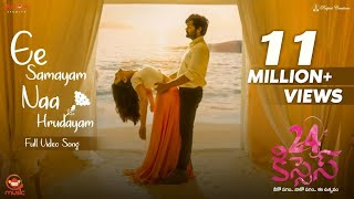 Ee Samayam Naa Hrudayam Full Video Song | 24 Kisses | Adith Arun, Hebah Patel | AyodhyaKumar