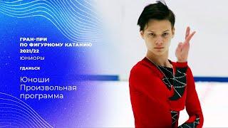Юноши Произвольная программа Гданьск Гран при по фигурному катанию среди юниоров 2021 22