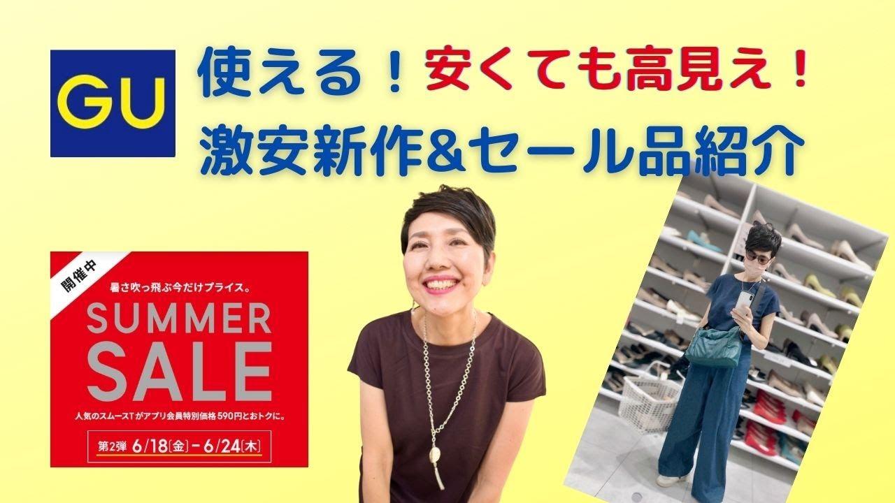 【GU 使える激安新作!&セール品購入紹介】GUの新作なのにセール並みの安さで大人女子でも使える良いものを見つけました!小物と一緒に!夏の楽ちんコーデ完成!簡単な着回しも!