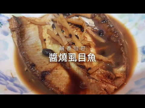 醬燒虱目魚