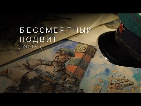Бессмертный подвиг... (1941-1945)