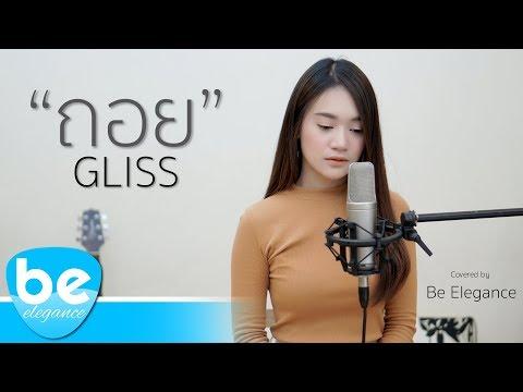 ถอย - Gliss   Covered by Be Elegance
