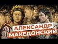 15 ФАКТОВ ОБ АЛЕКСАНДРЕ МАКЕДОНСКОМ! Factor Use