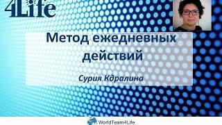 Сурия Кдралина. Mетод ежедневных действий.