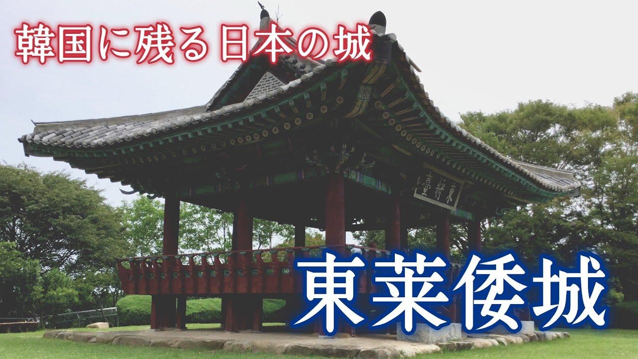 朝鮮出兵】韓国に残る日本の城・東莱倭城の見どころと行き方 - YouTube