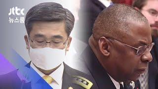 """한·미 국방장관 첫 통화…""""굳건한 동맹 위해 협력"""" / JTBC 뉴스룸"""