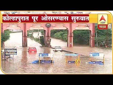 Kolhapur Flood | कोल्हापुरातील पुराची पातळी एक फुटाने कमी | ABP Majha