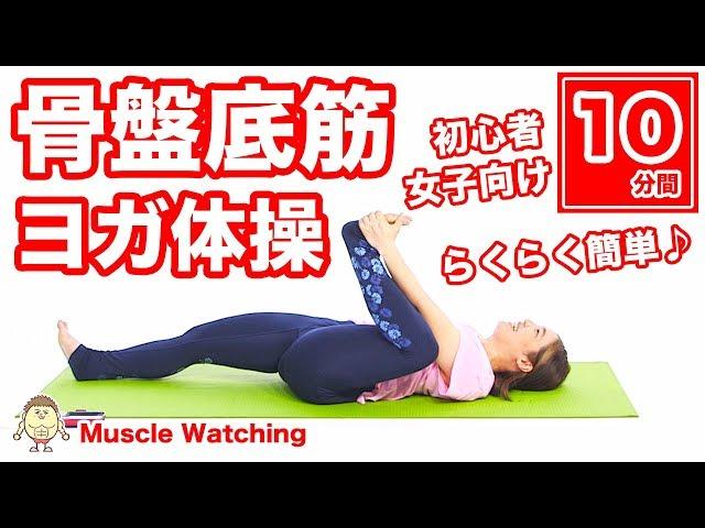 【10分】骨盤底筋ヨガ体操!らくらく簡単ぽっこりお腹解消! | Muscle Watching × AYUYOGA