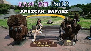 Poohbobo @ 北九州 - 別府九州自然野生動物園 African Safari (Part 2)