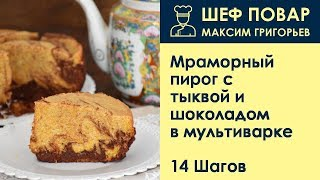 Мраморный пирог с тыквой и шоколадом в мультиварке . Рецепт от шеф повара Максима Григорьева