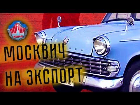 МИРОВОЙ МОСКВИЧ МЗМА 403 Экспортная Обзор, Тест Драйв, История создания Pro Автомобили