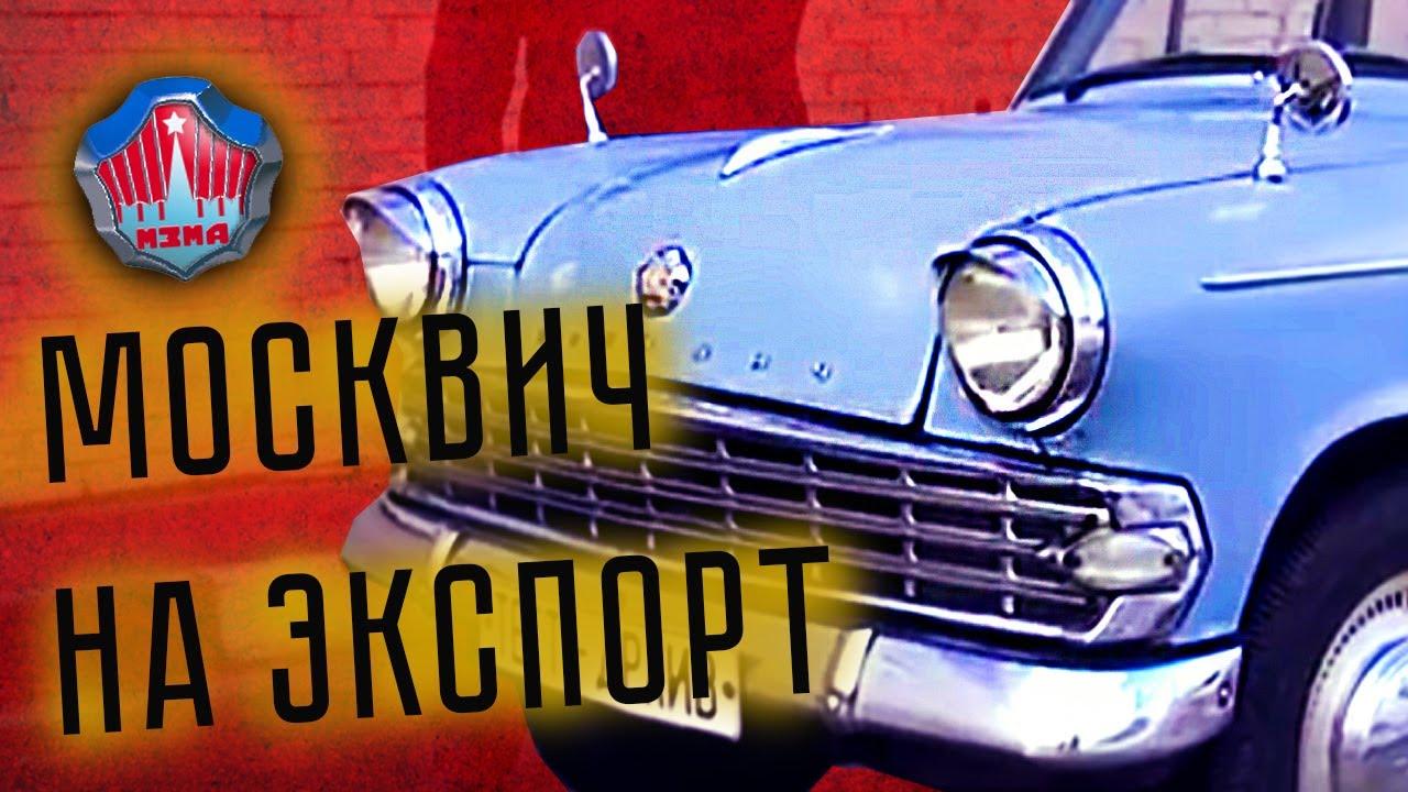 МИРОВОЙ МОСКВИЧ: МЗМА 403 Экспортная   Обзор, Тест-Драйв, История создания   Pro Автомобили