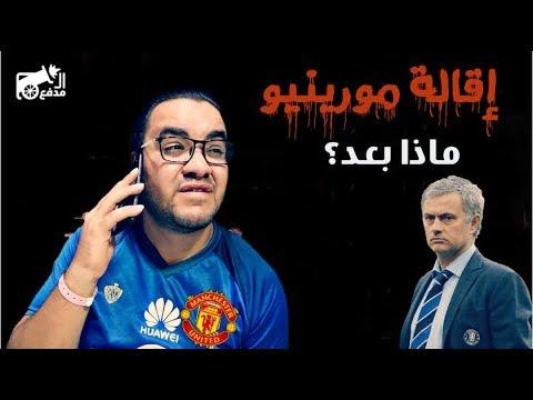 المدفع : إقالة جوزيه مورينهو من تدريب مانشستر يونايتد - من البديل ؟