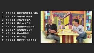 【作業用BGM・CMカット】松紳まとめ6