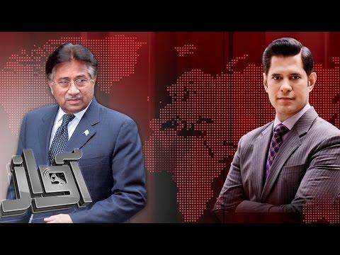 Pervez Musharraf Se Khususi Guftugu | Awaz| 24 Aug 2016