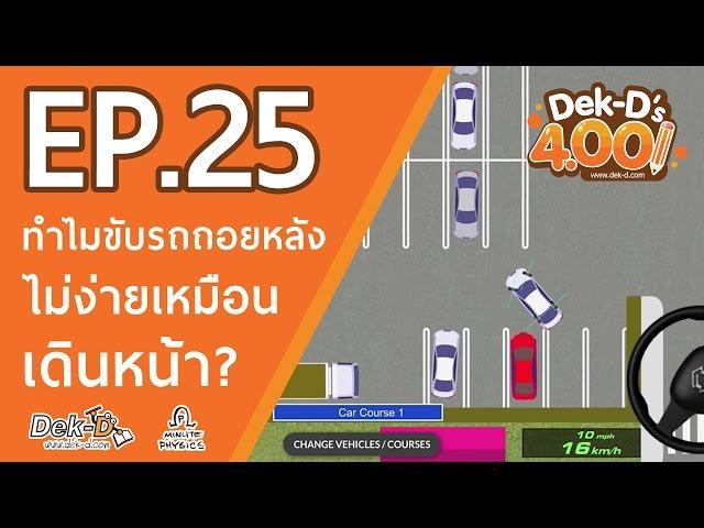 [DEK-D 4.00:EP.25] ทำไมขับรถถอยหลังไม่ง่ายเหมือนเดินหน้า?