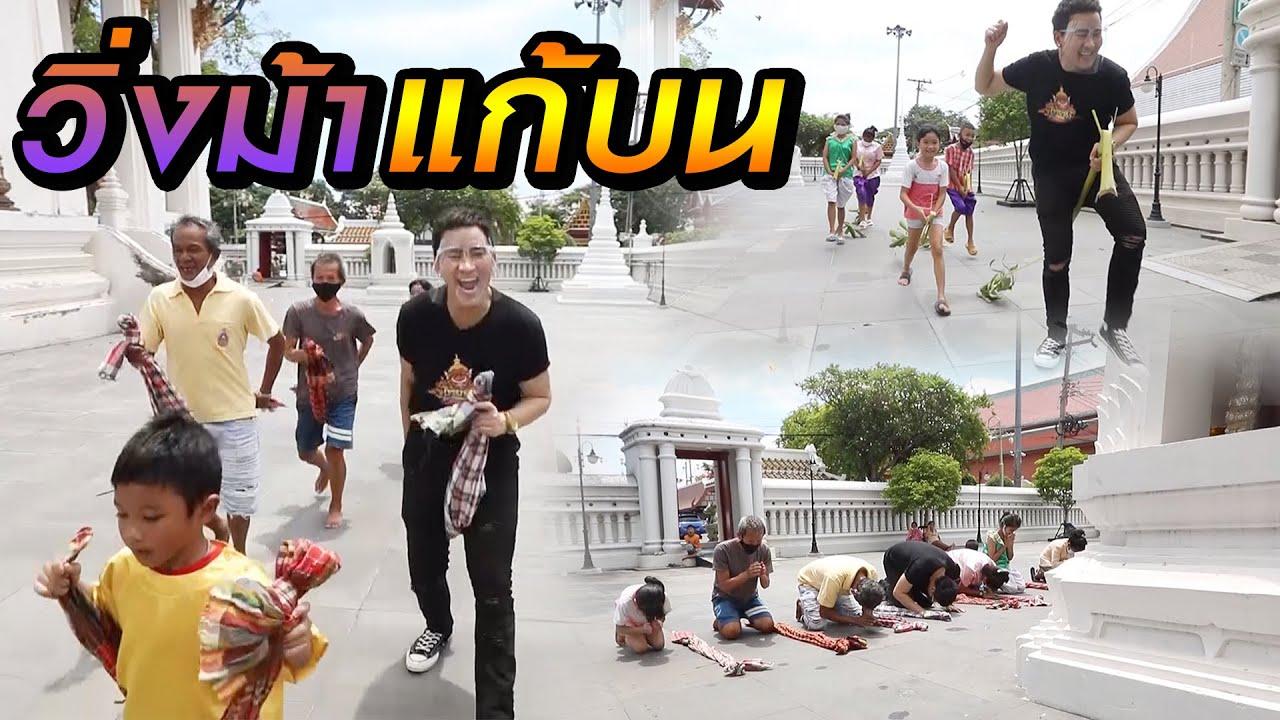 วิ่งม้าแก้บน | ไทยทึ่ง WOW! THAILAND