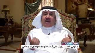 د. تركي الحمد ضيف الحلقة الثانية من حديث العرب يجيب على أسئلتكم